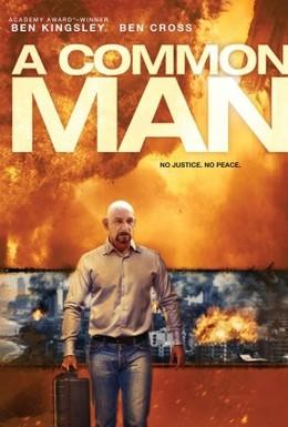 Постер фильма Обычный человек (2013)