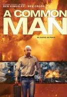 Обычный человек (2013)