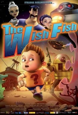 Постер фильма Месть волшебной рыбки (2012)
