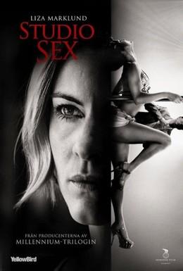 Постер фильма Студия секса (2012)