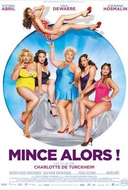 Постер фильма Не худо бы похудеть (2012)