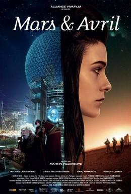 Постер фильма Марс и Апрель (2012)