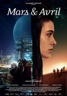 Марс и Апрель (2012)