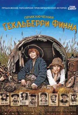 Постер фильма Приключения Гекльберри Финна (2012)