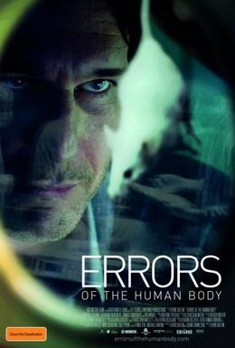 Постер фильма Ошибки человеческого тела (2012)