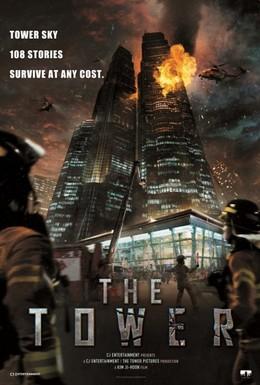 Постер фильма Башня (2012)