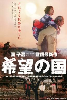 Постер фильма Земля надежды (2012)
