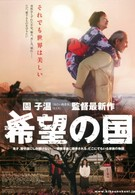 Земля надежды (2012)