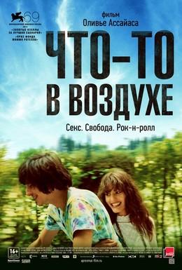 Постер фильма Что-то в воздухе (2012)