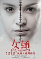 Куколка (2012)