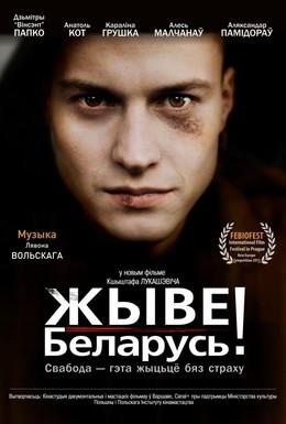 Постер фильма Жыве Беларусь! (2012)