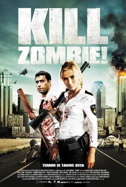 Постер фильма Зомбиби, или завали зомбака (2012)