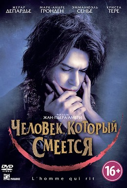 Постер фильма Человек, который смеется (2012)