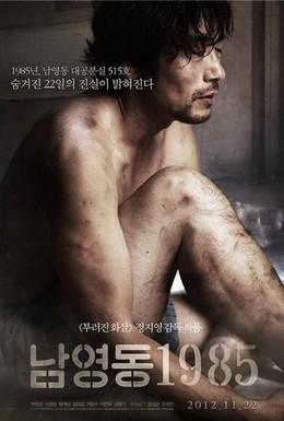 Постер фильма Национальная безопасность (2012)