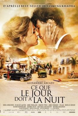 Постер фильма Это как день посреди ночи (2012)
