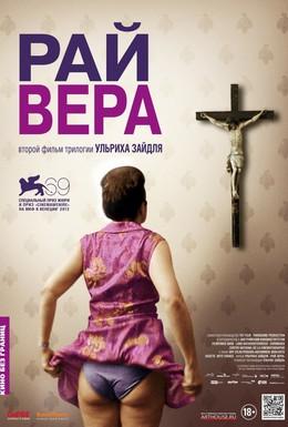 Постер фильма Рай: Вера (2012)