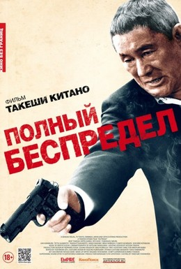 Постер фильма Полный беспредел (2012)