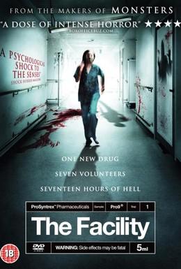 Постер фильма Клиника (2012)