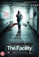 Клиника (2012)