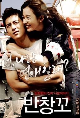 Постер фильма Любовь 911 (2012)