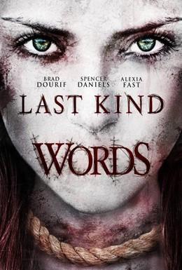 Постер фильма Последние добрые слова (2012)