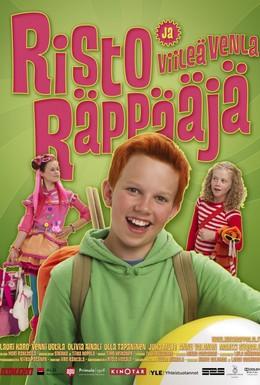 Постер фильма Рикки Рэппер и крутая Венди (2012)