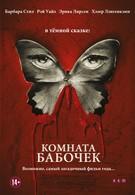 Комната бабочек (2012)