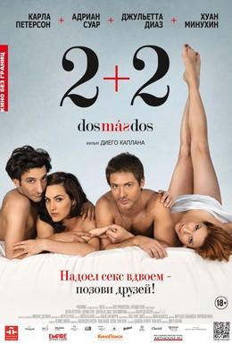Постер фильма 2+2 (2012)