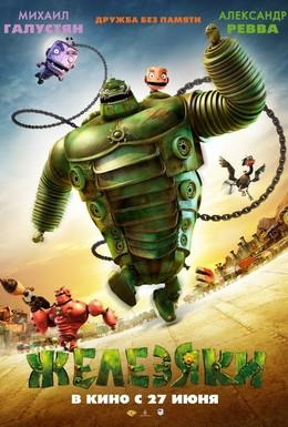 Постер фильма Железяки (2012)