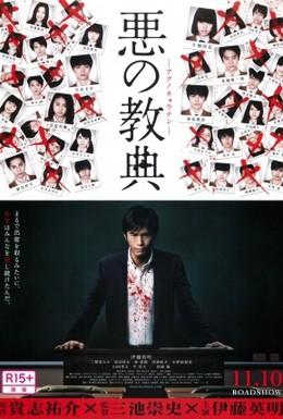 Постер фильма Урок зла (2012)