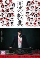 Урок зла (2012)
