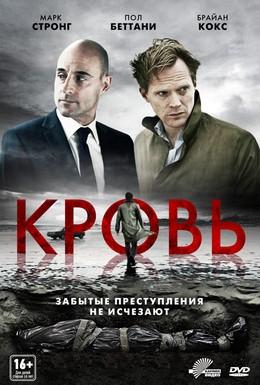 Постер фильма Кровь (2012)