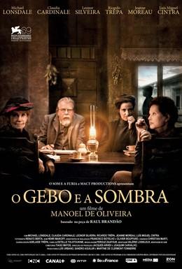 Постер фильма Жебо и тень (2012)