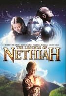 Легенды Нетайи (2012)