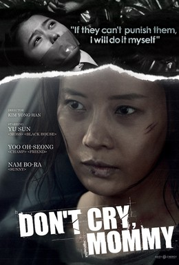 Постер фильма Не плачь, мамочка (2012)