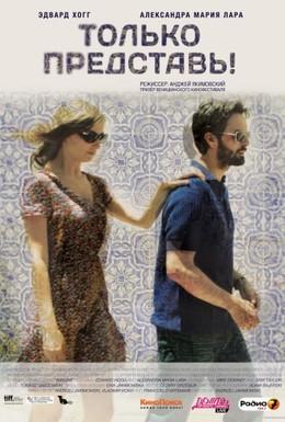 Постер фильма Только представь! (2012)