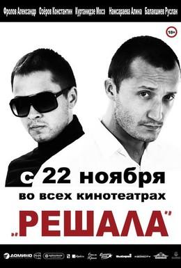 Постер фильма Решала (2012)