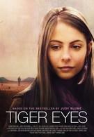 Тигровые глаза (2012)
