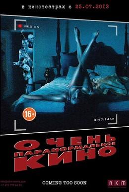 Постер фильма Очень паранормальное кино (2013)