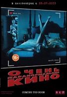 Очень паранормальное кино (2013)