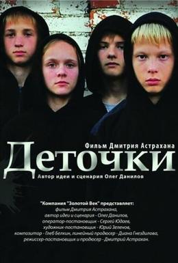 Постер фильма Деточки (2012)