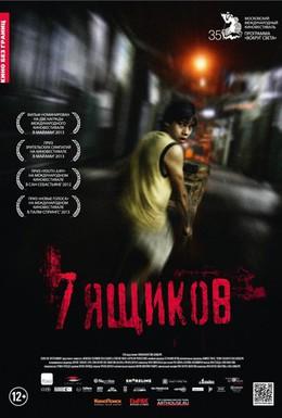 Постер фильма 7 ящиков (2012)