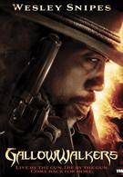 Висельник (2012)