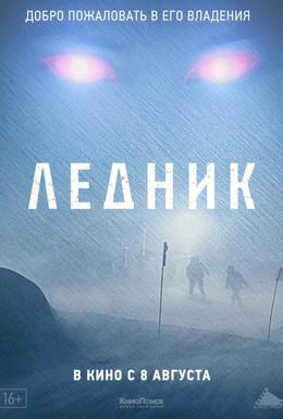 Постер фильма Ледник (2012)