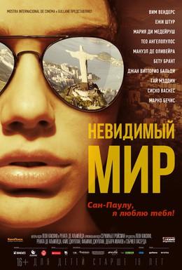 Постер фильма Невидимый мир (2012)