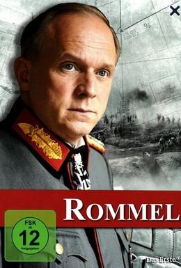 Постер фильма Роммель (2012)