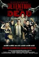 Задержание мертвых (2012)