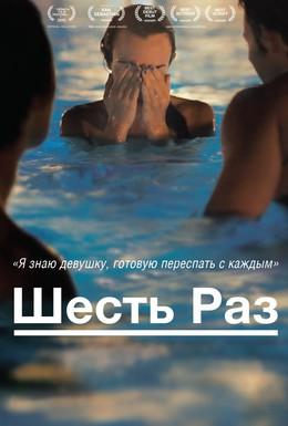 Постер фильма Шесть раз (2012)