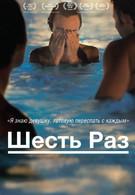Шесть раз (2012)