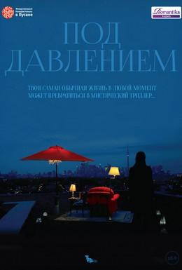 Постер фильма Под давлением (2012)